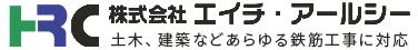 株式会社エイチ・アールシー